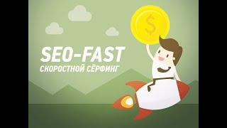 Секреты Сео Фаст , Накрутить рейтинг, seo fast, заработок в интернете