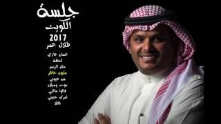 اغاني طرب MP3 طلال عمر - مليون خاطر - جلسة الكويت تحميل MP3