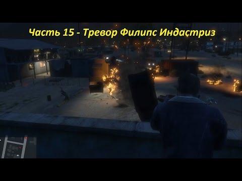GTA 5 прохождение На PC - Часть 15 - Тревор Филипс Индастриз