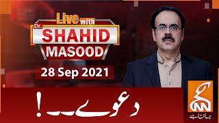 Live with Dr. Shahid Masood | GNN | 28 Sep 2021