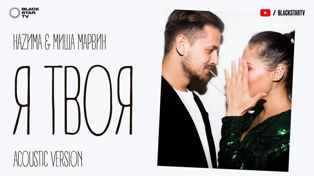 Наzима, Миша Марвин — Я твоя (Acoustic Version)