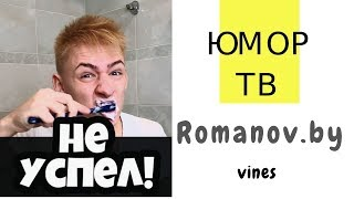 Александр Романов [romanov.by] - Подборка вайнов #9