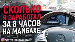 Вип, Люкс такси! Яндекс ультима! Сколько заработал за 8 часов! /Таксуем на майбахе