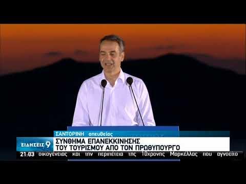Σύνθημα επανεκκίνησης του τουρισμού από τον πρωθυπουργό – «Η Ελλάδα είναι έτοιμη» | 13/06/2020 | ΕΡΤ