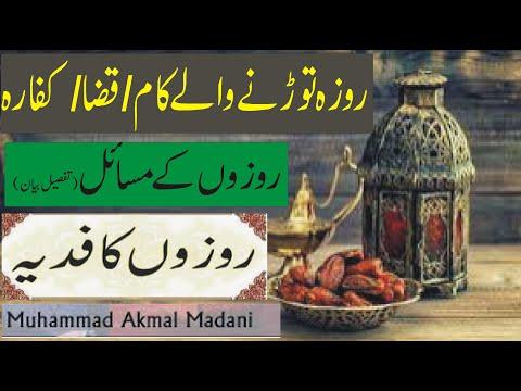 Roza kin kin cheezon se toot jaata hai ? By Mufti Akmal Qadri