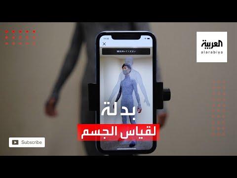 العرب اليوم - شاهد: تقنية يابانية تسمح بتحديد مقاس الجسم بدقة