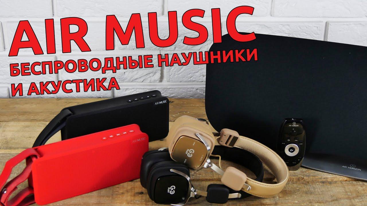 Портативная колонка AIR MUSIC Go! (red) video preview