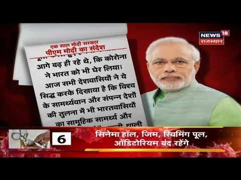 PM Modi ने देशवासियों को लिखा खत, COVID-19 के खिलाफ लड़ाई लंबी है लेकिन