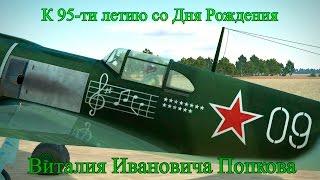 Поющая эскадрилья Виталия Попкова