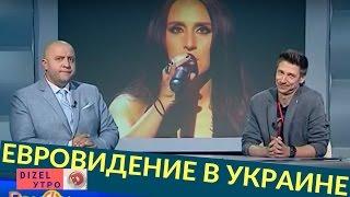 Как Украина готовится к Евровидению | Дизель Утро