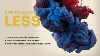 Препроцессор LESS. Как быстро писать CSS код. Молниеносная верстка.