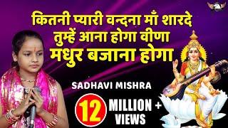 SADHAVI MISHRA    कितनी प्यारी वन्दना माँ शारदे तुम्हें आना होगा वीणा मधुर बजाना होगा   KD FILMS