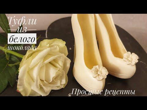 Как сделать туфельки из белого шоколада