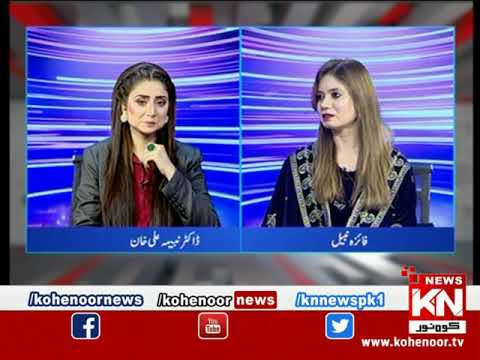 Kohenoor@9 With Dr Nabiha Ali Khan 16 January 2021 | Kohenoor News Pakistan