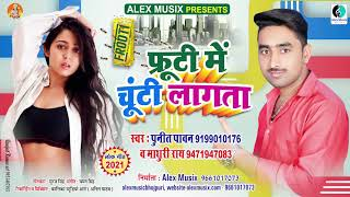 फ्रूटी में चूंटी लागता | Frooti Me Chuti Lagata | New Bhojpuri Song 2021 | Punit Paawan, Madhuri Rai - Download this Video in MP3, M4A, WEBM, MP4, 3GP