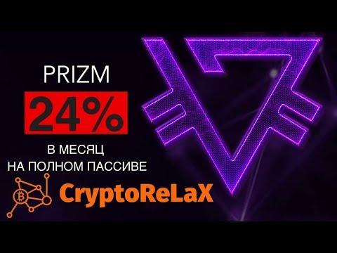 Prizm Space Bot в Телеграм | Майнинг криптовалюты Призм в Telegram