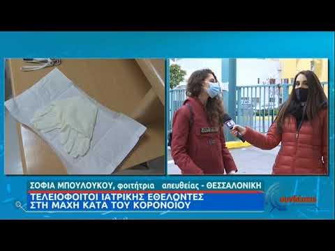 Θεσσαλονίκη | Τελειόφοιτοι ιατρικής, εθελοντές στη μάχη κατά του Κορονοϊου | 01/12/2020 | ΕΡΤ