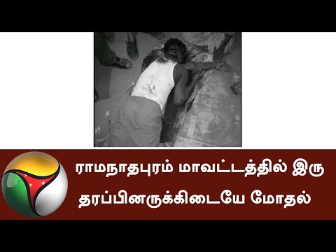 2 killed in the conflicts between 2 groups near Ramanathapuram | #Murder