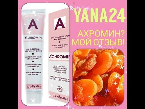 Ахромин отзыв