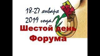 6 день Форума Непобеждённый Ленинград: диалог поколений