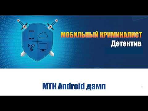 Просмотрев данный урок, вы узнаете о работе с инструментом «МТК Android дамп» в ПО «Мобильный Криминалист».