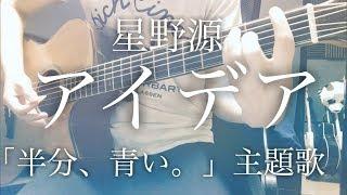 【弾き語りコード付】アイデア / 星野源 ドラマ「半分、青い。」主題歌【歌詞付】