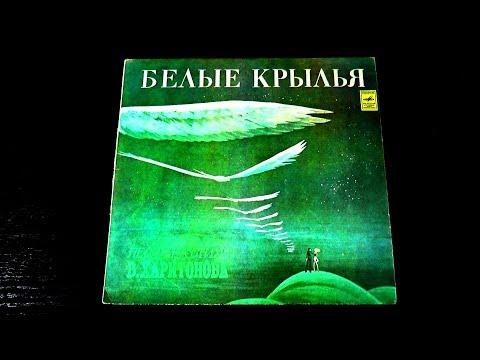 Винил. Сборник - Белые крылья. 1978