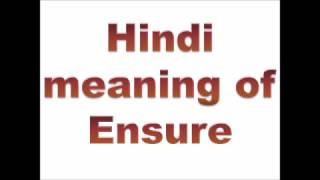Hindi meaning of Ensure