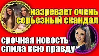ДОМ 2 НОВОСТИ 19 ФЕВРАЛЯ 2019 (26.02.2019)