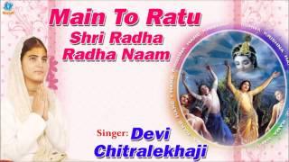 Main To Ratu Shri Radha Radha Naam Famous Radhe Krishna Bhajan 2016  Devi Chitralekhaji