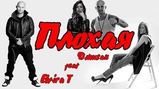 Джиган feat Elvira T - Плохая