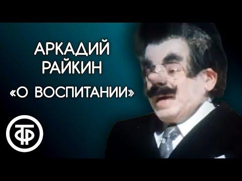 """""""О воспитании"""" Аркадий Райкин (1974)"""