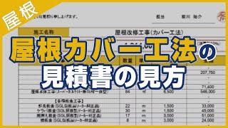 屋根カバー工法の見積書の見方【解説動画】