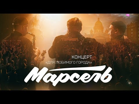 """МАРСЕЛЬ - """"Концерт для любимого города"""" (live) 0+"""