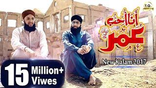 Gambar cover New Manqabat 2017 - Hafiz Tahir Qadri Hazrat Umar Farooq