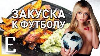 ⚽️ Бататы с «Гуакамоле» — Сладкая картошка — лучшая закуска к футболу — рецепт Едим ТВ