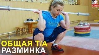 Общая разминка в тяжелой атлетике от Юлии Калины/ КУХНЯ КРОССФИТА