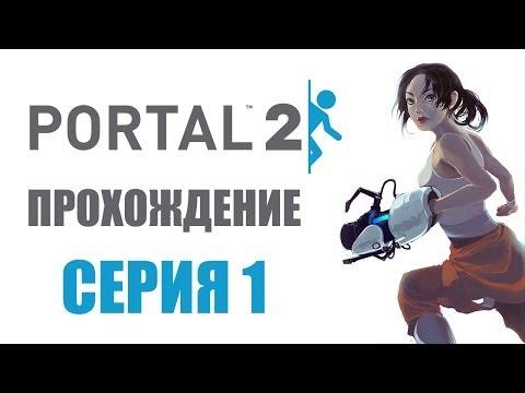 Portal 2 - Прохождение игры на русском - Глава 1: Визит вежливости