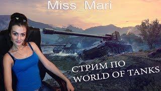 Маша будет танковать ))