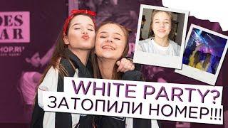 WHITE PARTY???/Затопили номер!!!
