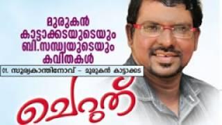 Suryakanthinovu     kavitha