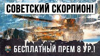 ШОК!!! НОВАЯ ИМБА ПОТРЯСЛА РАНДОМ WOT... ЭТО БЕСПЛАТНЫЙ ПРЕМИУМ ТАНК 8 УРОВНЯ СУ-130ПМ!!!