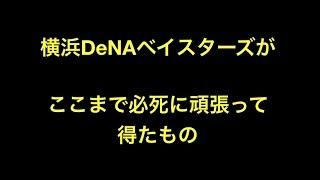 横浜DeNAベイスターズがここまで必死に頑張って得たもの 【プロ野球】
