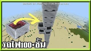 สอนทำให้รถไฟต่อเป็นชั้น เท่ป่ะ Minecraft PE 0160 BUILD 5