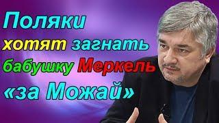 Ростислав Ищенко - Поляки хотят загнaть бабушку Меркель «за Можай».