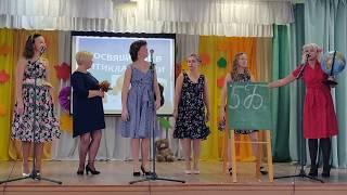 """Посвящение в пятиклассники – выступление родителей. 5 """"Б"""", 121 школа."""