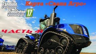 Farming Simulator 2017 Свапа Агро. Часть 41. И квас в догонку.