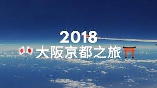 🎌2018日本大阪京都之旅Vlog⛩