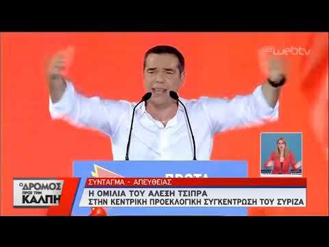 Ο Δρόμος προς την Κάλπη – Κεντρική προεκλογική συγκέντρωση «ΣΥΡΙΖΑ» στην Αθήνα   06/07/2019   ΕΡΤ