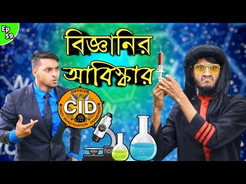 দেশী CID বাংলা PART 59 | Scientists Discover | Funny Video 2020 | Comedy Video online